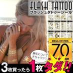 其它 - フラッシュタトゥー シール ジュエリータトゥ 即納 flash tattoo   メール便限定送料無料 オープン記念 セール