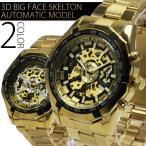 ショッピング自動巻き 腕時計 メンズ  全面 ゴールド 3D フルスケルトン 自動巻き ムーブメント 腕時計 オープン記念 セール メール便送料無料