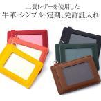 定期入れ パスケース 本革 メンズ レディース 薄型 レザー カードケース 牛革 日本製  オープン記念 セール メール便送料無料