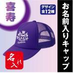 喜寿祝い プレゼント 祝い 贈り物 母 お祝いの品 紫 名入れ 帽子 キャップ