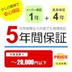 【5年保証】商品価格(〜21,600円以下) 【延長保証対象金額A】
