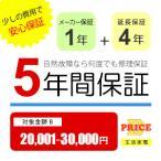 【5年保証】商品価格(21,601円〜30,000円) 【延長保証対象金額B】