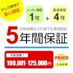 【5年保証】商品価格(100,001円~125,000円) 【延長保証対象金額J】