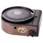CB-SLG-1 イワタニ やきまる カセットガス スモークレス焼肉グリル ブロンズ&ブラック