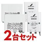 DXアンテナ CU38AS-2SET CS/BS-IF・UHFブースター 4K・8K対応 CU43ASの後継品  (2個セット)