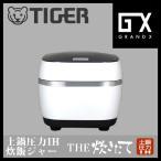 JPX-A061-WF TIGER タイガー THE炊きたて 3.5合炊き 土鍋圧力IH炊飯ジャー フロストホワイト