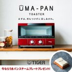 KAE-G13N-R TIGER タイガー やきたて オーブントースター レッド