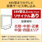 「〜48V型までの薄型テレビ」北陸中部近畿中国四国エリア用【標準設置+収集運搬料金+家電リサイクル券】16型以上の古いテレビの引き取りあ