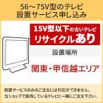 「56〜70V型の薄型テレビ」関東・甲信越エリア用【標準設置+収集運搬料金+家電リサイクル券】15型以下の古いテレビの引き取りあり/代引き支