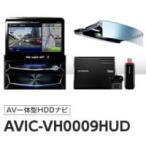 パイオニア AVIC-VH0009HUD カーナビ・ポータブルナビ