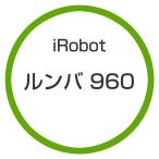 ★アイロボット / iRobot ルンバ960 R960060 【掃除機】