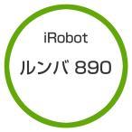 ★アイロボット / iRobot ルンバ890 R890060 【掃除機】