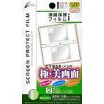 サイバーガジェット CYBER・液晶保護フィルムi -抗菌クロス付-(DSi用) [Nintendo DS]