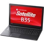 東芝 dynabook Satellite B35/R PB35RNAD4R3AD81 法人向けノートパソコン