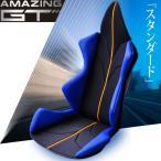 快適ドライブ/車用の姿勢保持クッション:GT「スタンダード」姿勢/保持/矯正/負担軽減