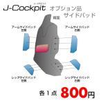 J-Cockpitオプション:サイドパッド