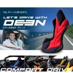 ワイドにサポートできる車用の腰痛対策クッション:リバースポルトDEEN(ディーン)/シートカバー代わりに使える