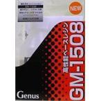 アルテクノ GM-1508-105表面コーティング用エポキシ樹脂