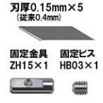 エコーテック 超音波カッターZO-40・ZO-41用薄刃セット ZH14S(メール便OK)