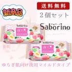 【新商品数量限定】サボリーノ すぐに眠れマスク とろける果実のマイルドタイプ2個セット/Saborino