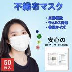 翌日発送 即納 マスク 50枚/箱 不織布マスク 使い捨てマスク 3層構造 白 ホワイト 大人用 高密度 防護 花粉 防護マスク 期間限定