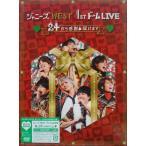 新品 送料無料 ジャニーズWEST 1stドーム LIVE 24 ニシ から感謝 届けます 初回限定盤 DVD ジャニーズ PR