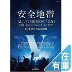 在庫あり 新品 送料無料 安全地帯 DVD ALL TIME BEST「35」~35th Anniversary Tour 2017~LIVE IN 日本武道館 玉置浩二 価格4 2007NE