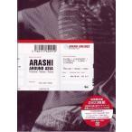 (USED品/中古品) 嵐 ARASHI AROUND ASIA 初回生産限定盤 DVD 購入時のシュリンクあり PR
