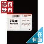在庫あり 新品 送料無料 DVD 嵐 ARASHI AROUND ASIA Thailand-Taiwan-Korea 2枚組仕様 価格3 2007
