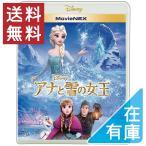 在庫あり 送料無料 アナと雪の女王 オラフ新声優:武内駿輔 ver MovieNEX ブルーレイ+DVD Blu-ray 価格3 2006