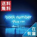 在庫あり 新品 送料無料 back number 2CD アンコール  ベストアルバム 通常盤 バックナンバー バクナン 価格3 2007NE