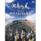 新品 湘南乃風 十周年記念 横浜スタジアム伝説 初回盤2DVD+CD(デジパック仕様) PR