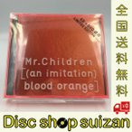新品 送料無料 Mr.Children (an imitation) blood orange CD+DVD 初回限定盤 PR