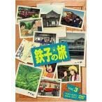 新品 送料無料 鉄子の旅 VOL.3  DVD  檜山修之 富坂晶