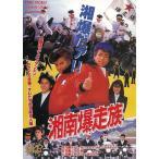 新品 送料無料 湘南爆走族 DVD 江口洋介 織田裕二 山田大樹 東映ビデオ 2001