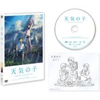 在庫あり 新品 送料無料 「天気の子」DVDスタンダード・エディション 新海誠 2007NE