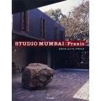 ショッピング日本初 STUDIO MUMBAI:Praxis スタジオ・ムンバイ日本初の作品集