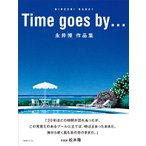 Time goes by… 永井 博 作品集