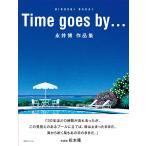Time goes by… 永井博 作品集