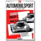 Automobil sport #4 (オート モービル スポーツ)- Sauber Group C 1982 - 1991