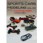 SPORTS CARS MODELING vol.30