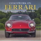 【クルマコンシェルジュおすすめ新刊】Coachwork on Ferrari V12 Road Cars 1948 - 89 フェラーリV12コーチワークカー写真集