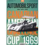 【クルマコンシェルジュおすすめ新刊】AutomobilSport #12 - CANADIAN AMERICAN CHALLENGE CUP 1969