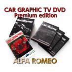CAR GRAPHIC TV DVD Premium ALFA ROMEO