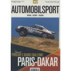 【クルマコンシェルジュおすすめ新刊】AutomobilSport #13 - PORSCHE'S GRAND CHALLENGE PARIS-DAKAR