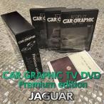 CAR GRAPHIC TV DVD Premium JAGUAR