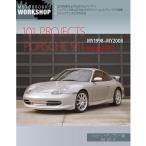 101プロジェクト ポルシェ911 (996/997)[日本語版]