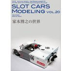 SLOT CARS MODELING Vol.20