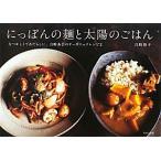 Yahoo!代官山 蔦屋書店 ヤフー店にっぽんの麺と太陽のごはん なつかしくてあたらしい、白崎茶会のオーガニックレシピ2