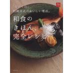 和食のきほん 完全レシピ  分とく山 野崎洋光のおいしい理由    世界文化社 野崎洋光